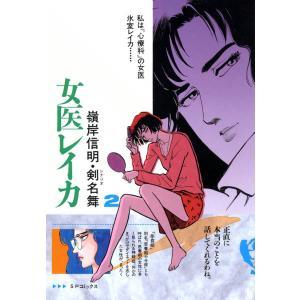 【初回50%OFFクーポン】女医レイカ (2) 電子書籍版 / 嶺岸信明 シナリオ:剣名舞 ebookjapan