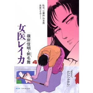 女医レイカ (4) 電子書籍版 / 嶺岸信明 シナリオ:剣名舞|ebookjapan