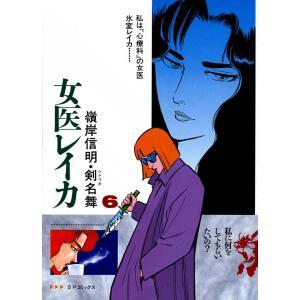 女医レイカ (6) 電子書籍版 / 嶺岸信明 シナリオ:剣名舞|ebookjapan
