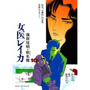 【初回50%OFFクーポン】女医レイカ (10) 電子書籍版 / 嶺岸信明 シナリオ:剣名舞 ebookjapan