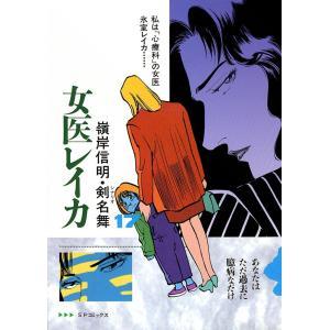 【初回50%OFFクーポン】女医レイカ (17) 電子書籍版 / 嶺岸信明 シナリオ:剣名舞 ebookjapan