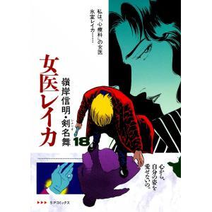 【初回50%OFFクーポン】女医レイカ (18) 電子書籍版 / 嶺岸信明 シナリオ:剣名舞 ebookjapan