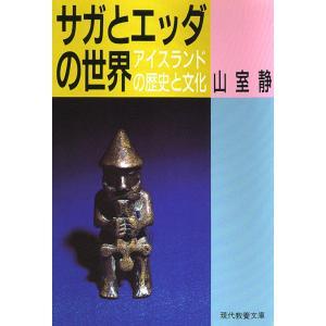 サガとエッダの世界―アイスランドの歴史と文化 電子書籍版 / 山室 静|ebookjapan