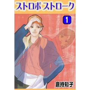 ストロボストローク (1) 電子書籍版 / 倉持知子|ebookjapan