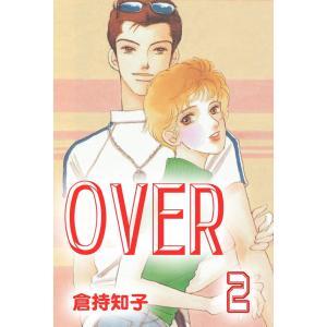 OVER (2) 電子書籍版 / 倉持知子|ebookjapan