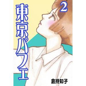 東京パフェ (2) 電子書籍版 / 倉持知子|ebookjapan
