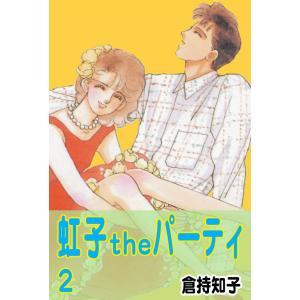 虹子theパーティ (2) 電子書籍版 / 倉持知子|ebookjapan
