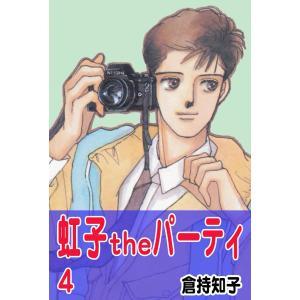 虹子theパーティ (4) 電子書籍版 / 倉持知子|ebookjapan