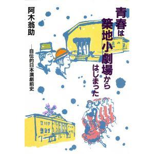 【初回50%OFFクーポン】青春は築地小劇場からはじまった ―自伝的日本演劇前史 電子書籍版 / 阿木 翁助|ebookjapan