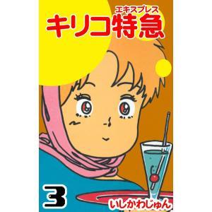 キリコ特急 (3) 電子書籍版 / いしかわじゅん|ebookjapan