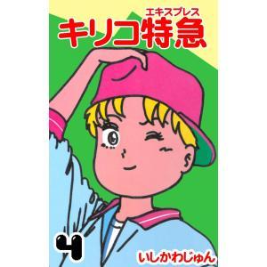 キリコ特急 (4) 電子書籍版 / いしかわじゅん|ebookjapan