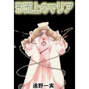 形而上のマリア 電子書籍版 / 遠野一実|ebookjapan