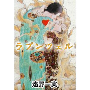 ラプンツェル 電子書籍版 / 遠野一実|ebookjapan