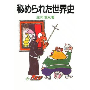 【初回50%OFFクーポン】秘められた世界史 電子書籍版 / 庄司 浅水 ebookjapan