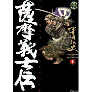 薩摩義士伝 (1) 電子書籍版 / 平田弘史|ebookjapan
