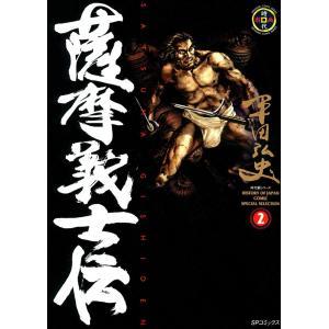 薩摩義士伝 (2) 電子書籍版 / 平田弘史|ebookjapan