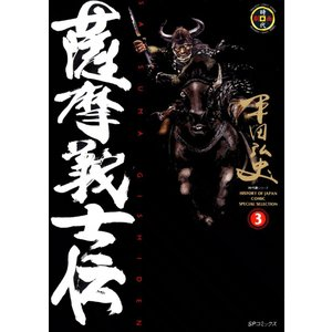 薩摩義士伝 (3) 電子書籍版 / 平田弘史|ebookjapan