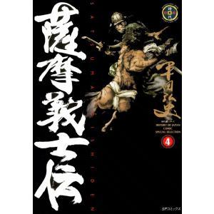 薩摩義士伝 (4) 電子書籍版 / 平田弘史|ebookjapan