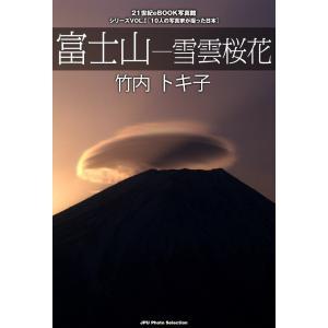 富士山―雪雲桜花 電子書籍版 / 竹内 トキ子 ebookjapan
