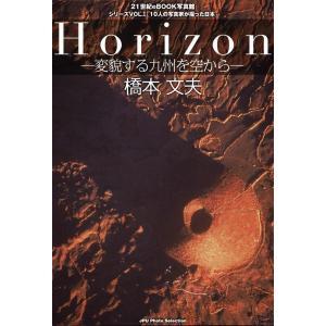 Horizon―変貌する九州を空から― 電子書籍版 / 橋本 文夫 ebookjapan