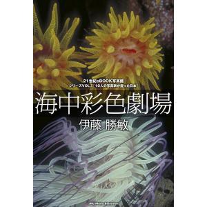 海中彩色劇場 電子書籍版 / 伊藤 勝敏 ebookjapan