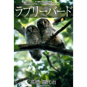 ラブリーバード 電子書籍版 / 高橋 喜代治|ebookjapan