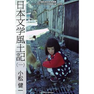 日本文学風土記 (一) 電子書籍版 / 小松 健一 ebookjapan