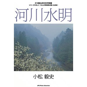 河川水明 電子書籍版 / 小松 毅史 ebookjapan