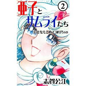 亜子とサムライたち (2) 幸せをもとめて泳げ!の巻 電子書籍版 / 志賀公江|ebookjapan