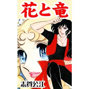 花と竜 電子書籍版 / 志賀公江|ebookjapan