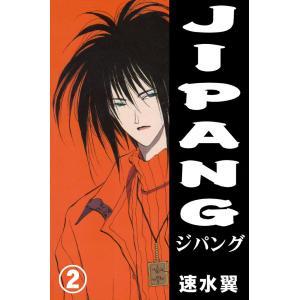 JIPANG (2) 電子書籍版 / 速水翼|ebookjapan