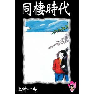 同棲時代 (2) 電子書籍版 / 上村一夫|ebookjapan