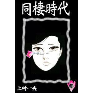 同棲時代 (3) 電子書籍版 / 上村一夫|ebookjapan