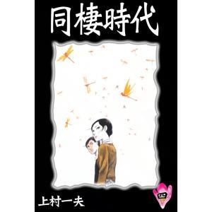 同棲時代 (4) 電子書籍版 / 上村一夫|ebookjapan