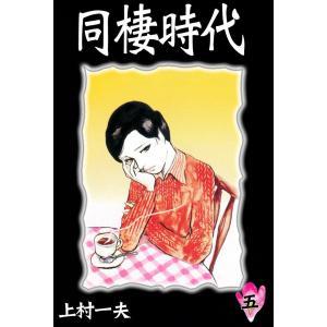 同棲時代 (5) 電子書籍版 / 上村一夫|ebookjapan