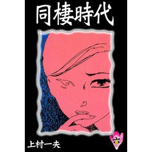 同棲時代 (6) 電子書籍版 / 上村一夫|ebookjapan