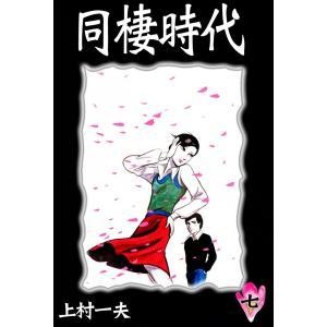 同棲時代 (7) 電子書籍版 / 上村一夫|ebookjapan