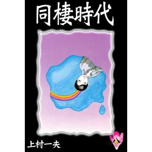 同棲時代 (8) 電子書籍版 / 上村一夫|ebookjapan