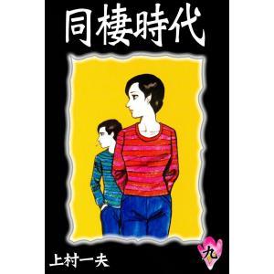 同棲時代 (9) 電子書籍版 / 上村一夫|ebookjapan