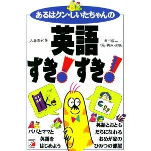 【初回50%OFFクーポン】あるはクン・しいたちゃんの英語すき!すき! 電子書籍版 / 大森 淑子|ebookjapan