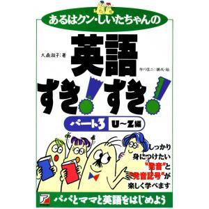 【初回50%OFFクーポン】あるはクン・しいたちゃんの英語すき!すき! パート3[U〜Z編] 電子書籍版 / 大森 淑子|ebookjapan