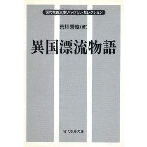 【初回50%OFFクーポン】異国漂流物語 電子書籍版 / 荒川 秀俊 ebookjapan