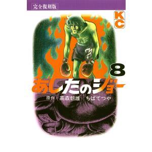 あしたのジョー (8) 電子書籍版 / 原作:高森 朝雄 画:ちば てつや|ebookjapan