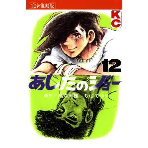 あしたのジョー (12) 電子書籍版 / 原作:高森 朝雄 画:ちば てつや ebookjapan