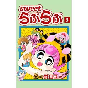 【初回50%OFFクーポン】Sweet らぶらぶ (3) 電子書籍版 / 井口ユミ|ebookjapan