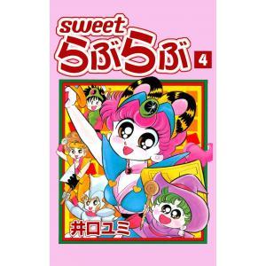 【初回50%OFFクーポン】Sweet らぶらぶ (4) 電子書籍版 / 井口ユミ|ebookjapan