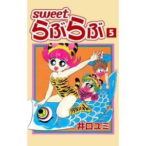 【初回50%OFFクーポン】Sweet らぶらぶ (5) 電子書籍版 / 井口ユミ|ebookjapan