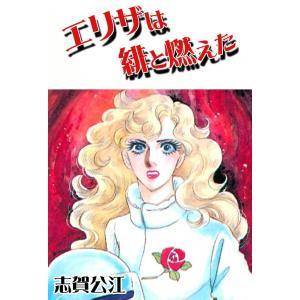 エリザは緋と燃えた 電子書籍版 / 志賀公江|ebookjapan