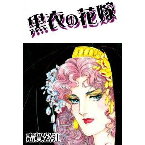 黒衣の花嫁 電子書籍版 / 志賀公江|ebookjapan