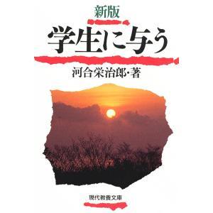 【初回50%OFFクーポン】新版 学生に与う 電子書籍版 / 河合栄治郎 解説:猪木正道|ebookjapan